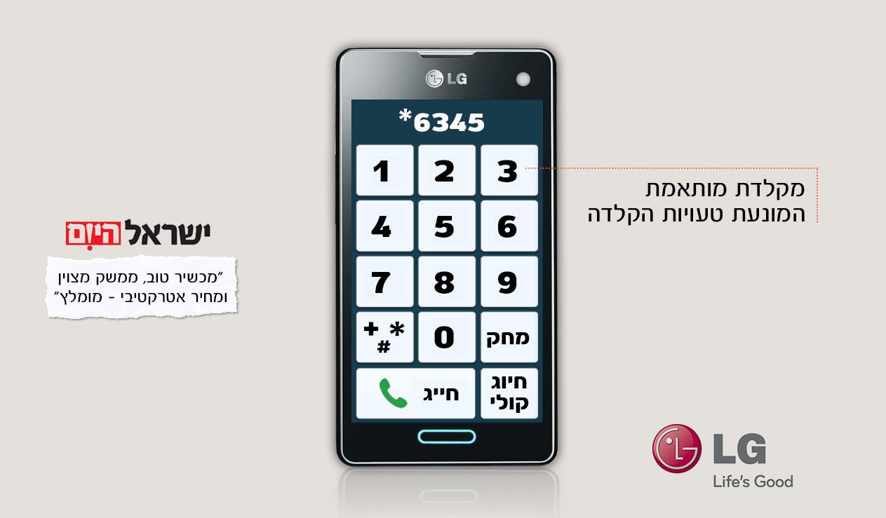 מדהים טלפון למבוגרים עם ממשק פשוט, מסך גדול וקריא ושרותי איתור מיקום DJ-81